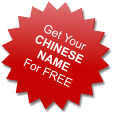 get my Chinese Name